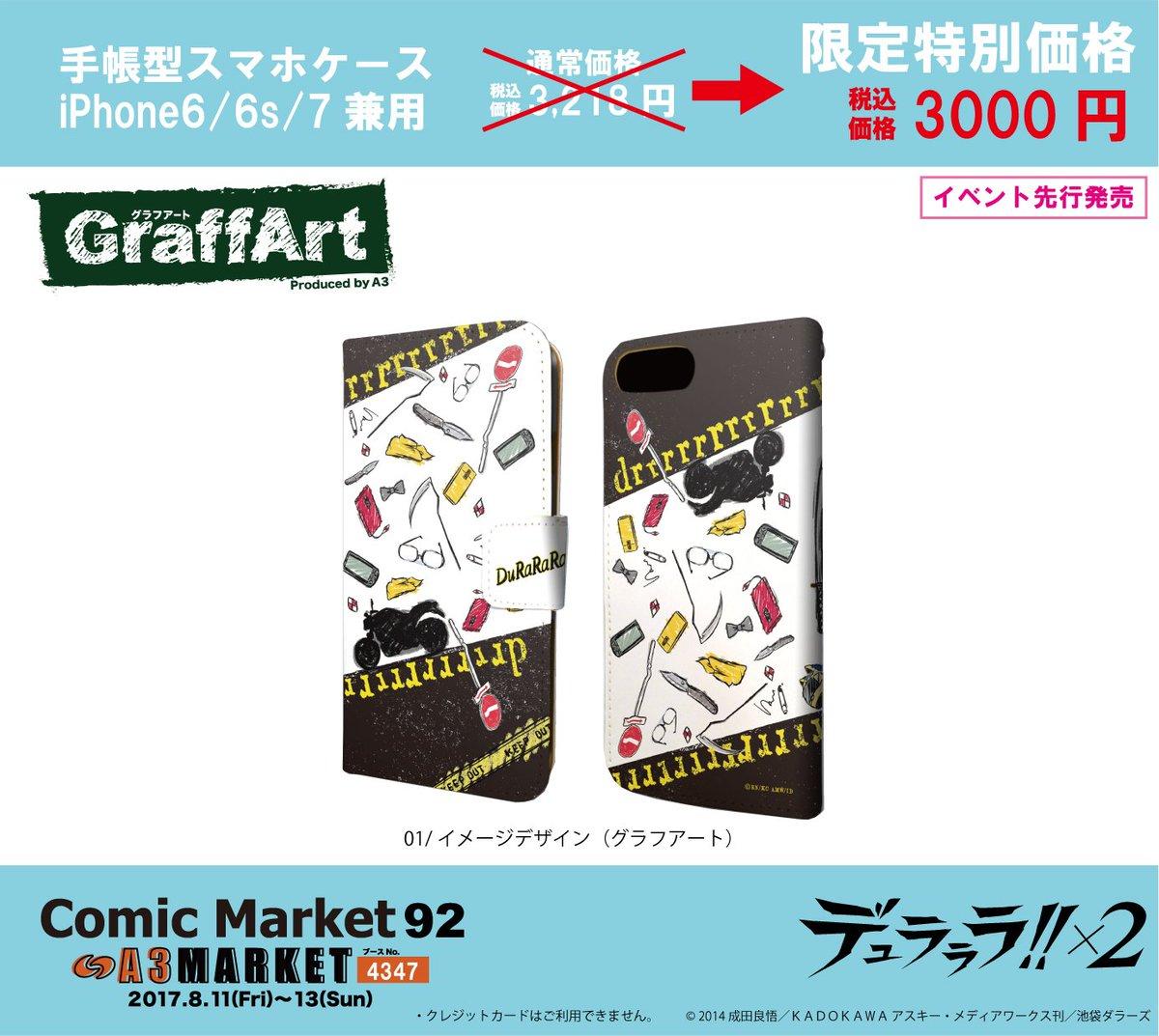 【C92事前通販】只今A3 MARKETにてA3オリジナルGraffArtシリーズの手帳型スマホケース(iPhone用)