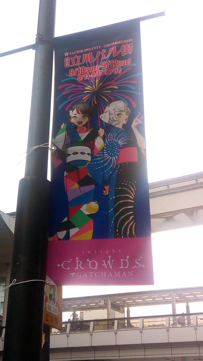 立川駅北口周辺の幟が、立川バル街仕様に!今年もキナコ()先生描き下ろしがきたぞおおおお。#立川バル街 #ガッチャマンクラ