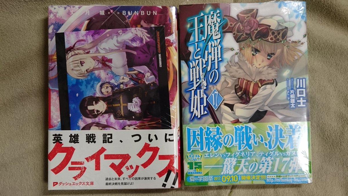「クロニクル・レギオン」と「魔弾の王と戦姫」読むぞぉぉぉーーー!!!
