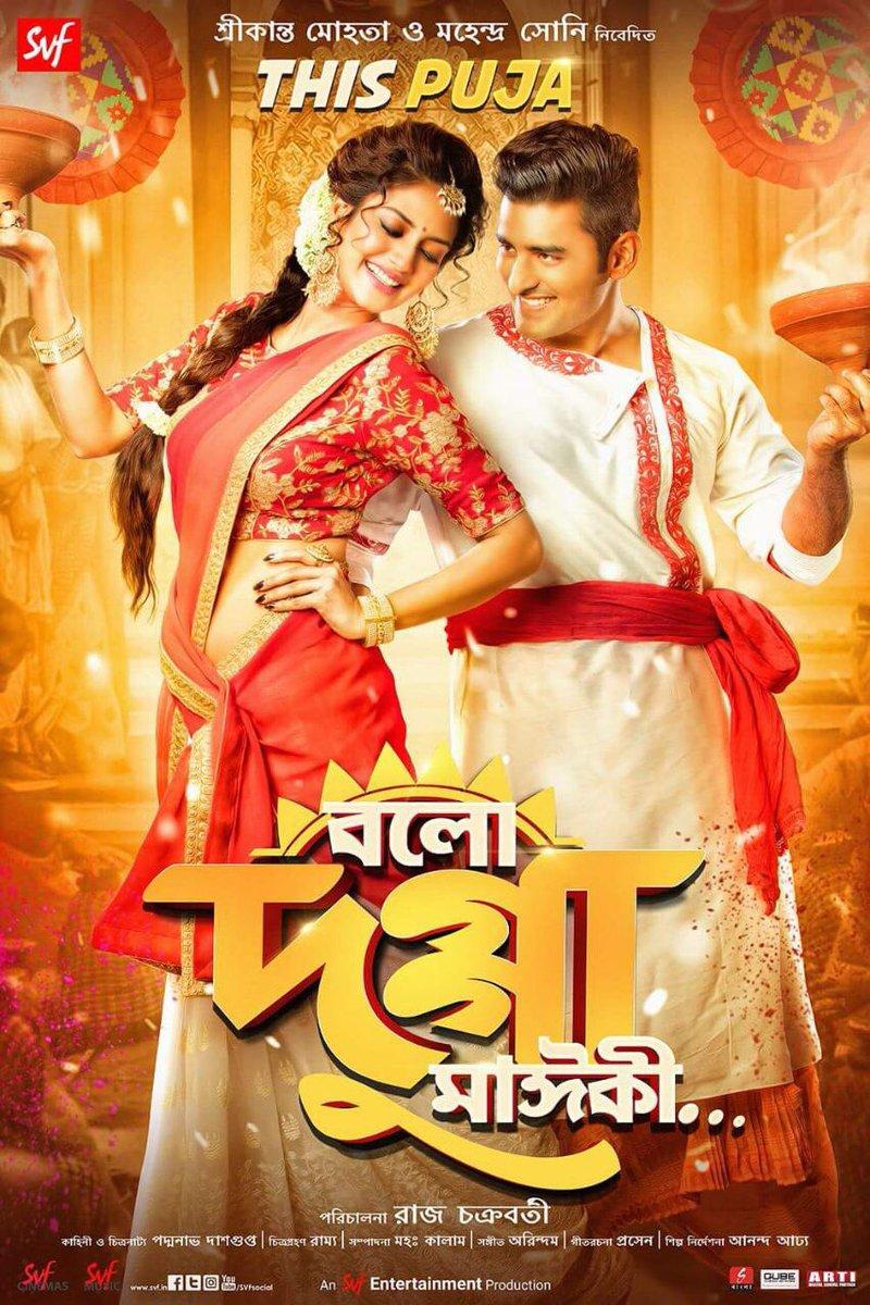 Bolo Dugga Maiki 2017 Bangla Movie Download 720p HDRip