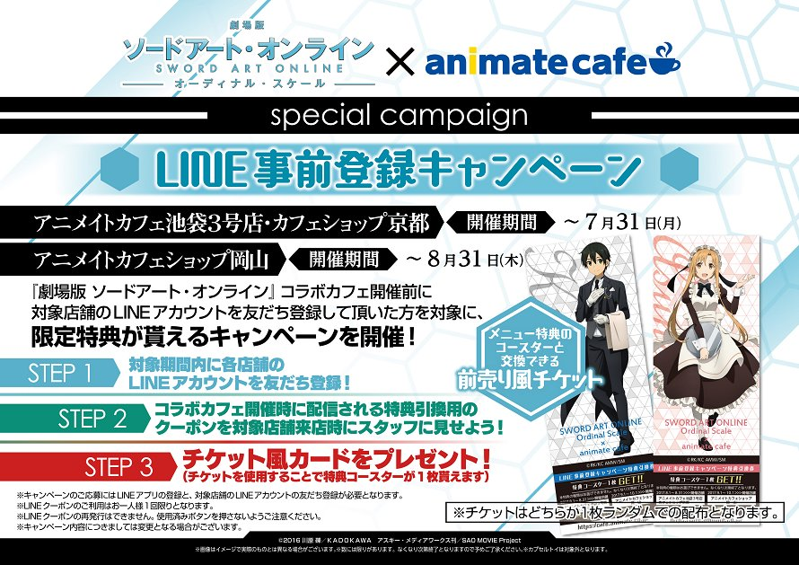 【『劇場版ソードアート・オンライン』×アニメイトカフェ池袋3号店】ただいま「LINE事前登録キャンペーン」を実施中!登録
