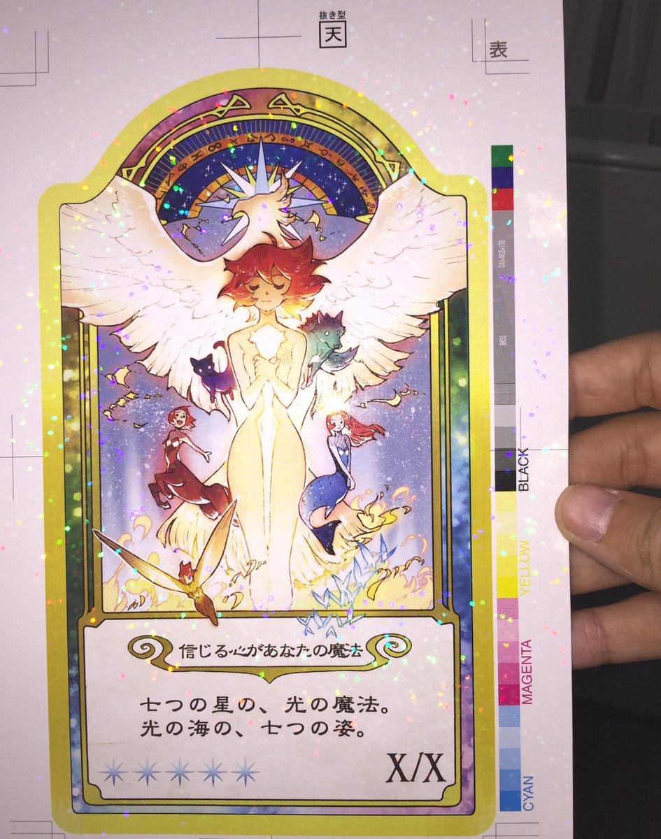 【リトルウィッチアカデミア】TaSの全巻購入特典「シャリオのプレミアムカード」の色校サンプル到着。作中でダイアナ嬢も愛蔵
