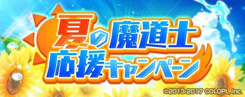本日より「夏の魔道士応援キャンペーン」を開始しましたฅ*•ω•*ฅ特別版のログインボーナスや協力バトル「AbCd:」を消
