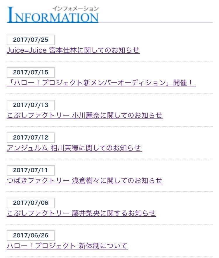 Juice=Juice 宮本佳林に関してのお知らせ 4機能性発声障害 [無断転載禁止]©2ch.netYouTube動画>7本 ->画像>67枚