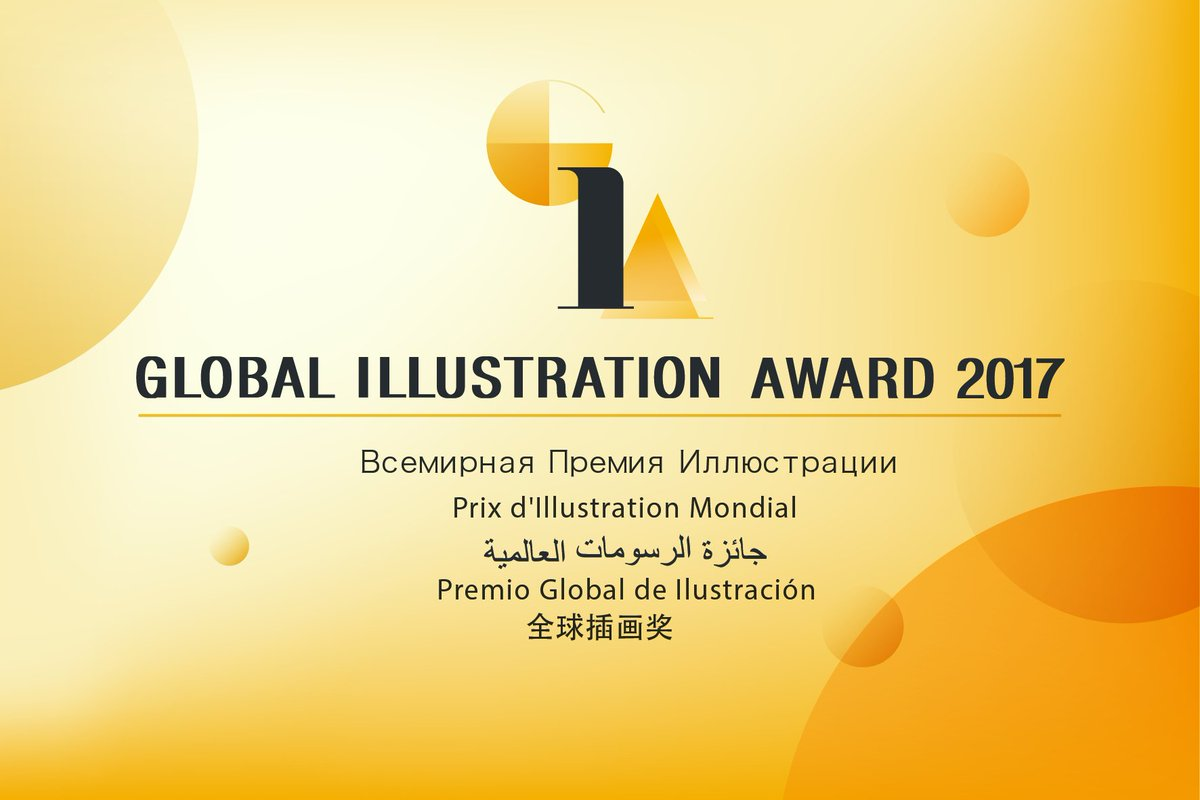 test Twitter Media - Dear #illustrators, take part in our Global #Illustration Award competition. New deadline: 5 August 2017 #gia17: https://t.co/lefyTVvsXI https://t.co/azQb40lH4j