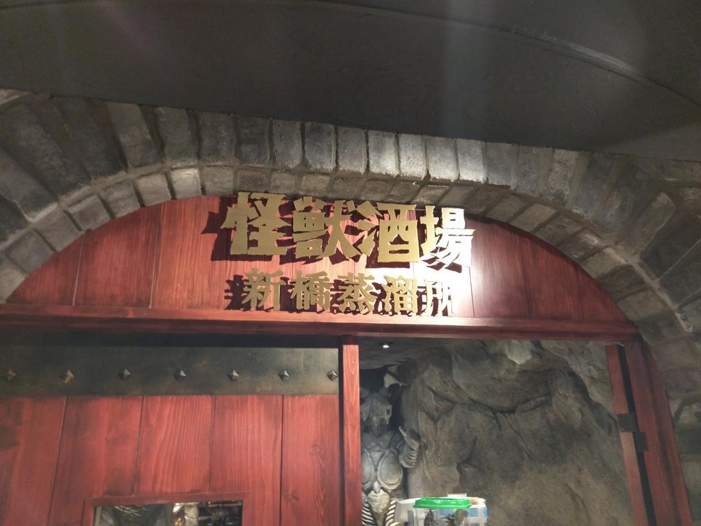 怪獣酒場 新橋蒸留所に着きました(*´∀`*)