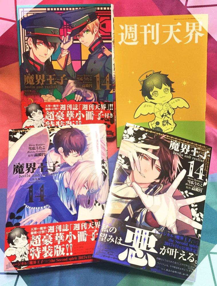 【おしらせ】本日7/25に魔界王子14巻が発売されました!この度も通常版と小冊子付の特装版の二種類に加えて、店舗特典にア