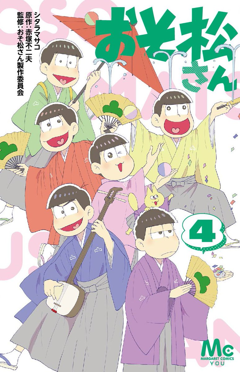 集英社マーガレットコミックスYOUより「おそ松さん」コミックス最新4巻が好評発売中です!6つ子が猫に変身したり、ホストに
