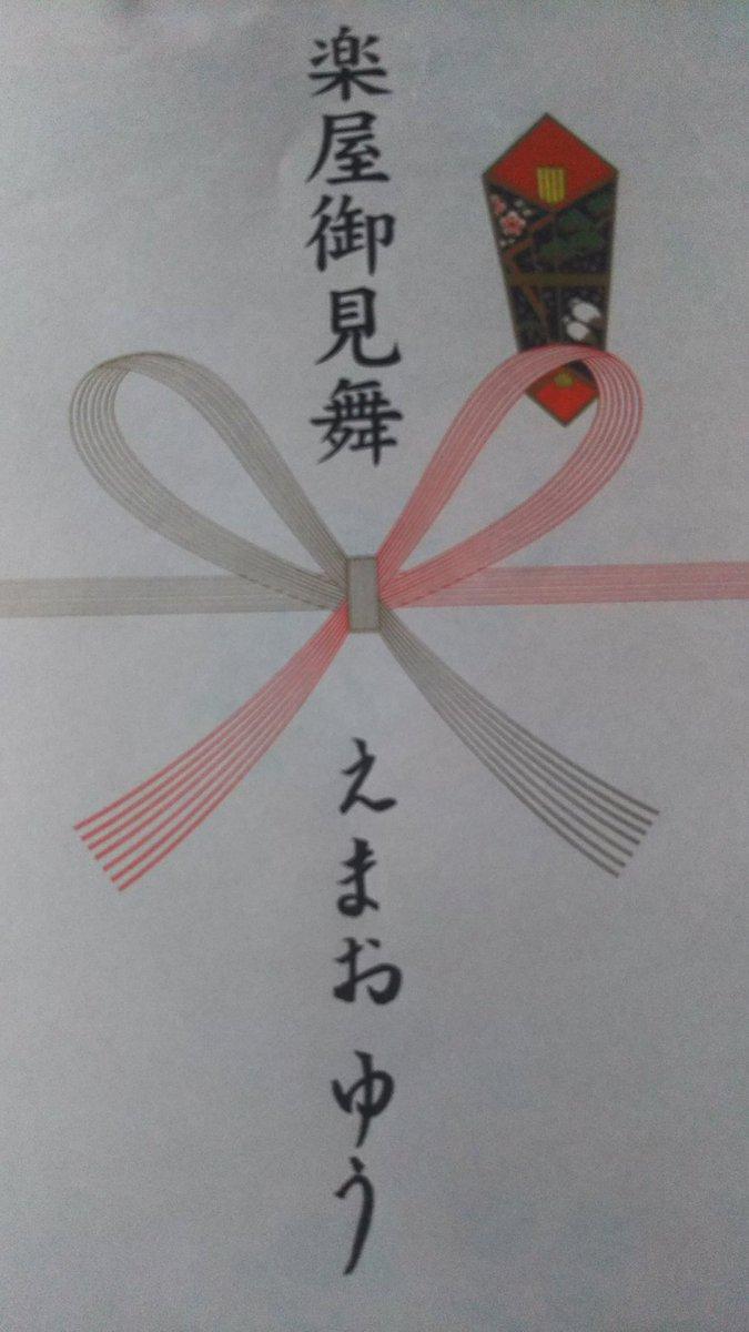 なんと、元宝塚歌劇団雪組トップスターのえまおゆうさんから頂きました。感激です。実はお姉さまが母の同級生、私の学校の先輩で