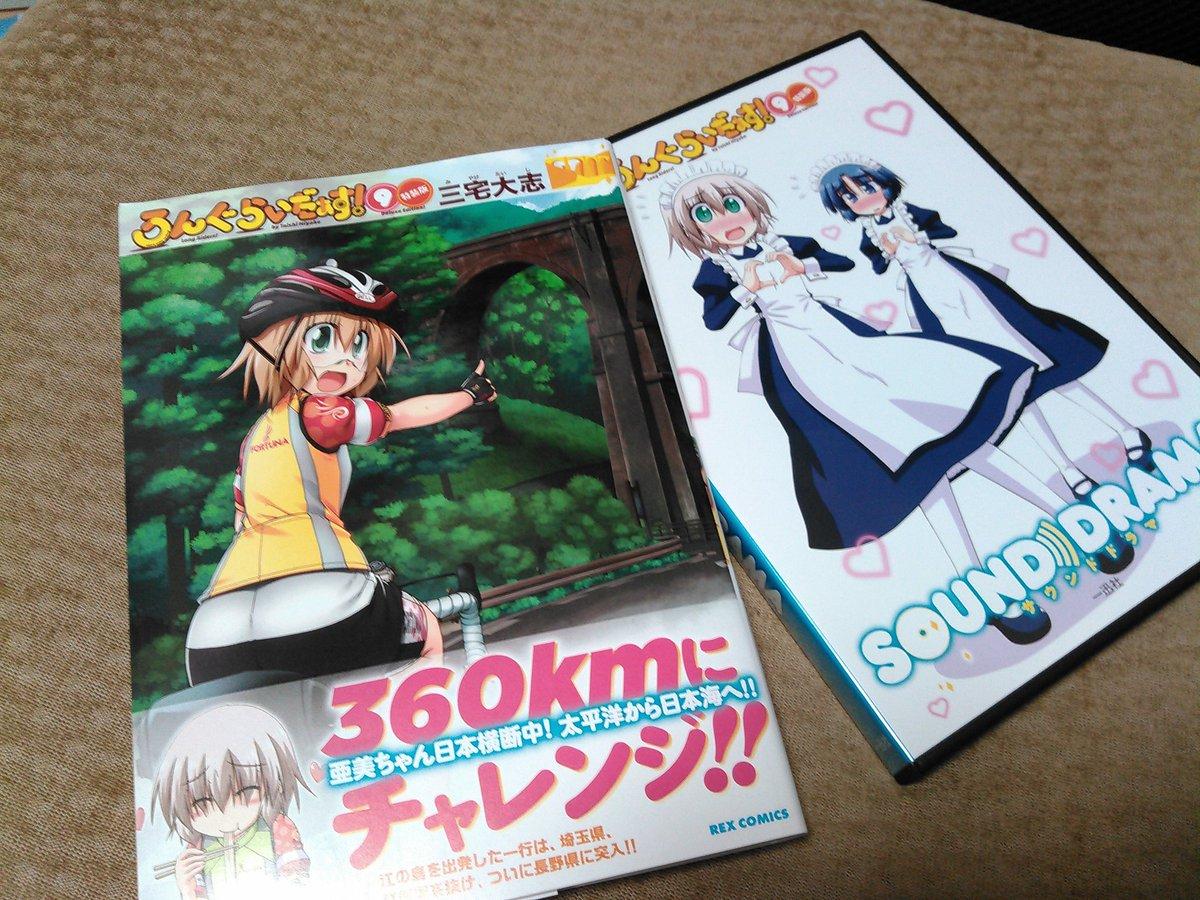 「ろんぐらいだぁす!」9巻の見本誌を頂きました。ついに日本海まで行ってしまうのですね…。
