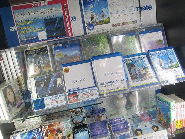 【入荷情報】『君の名は。』のBlu-ray&DVDが入荷したんやお♪岐阜店では、劇中に登場した電車『キハ85系』