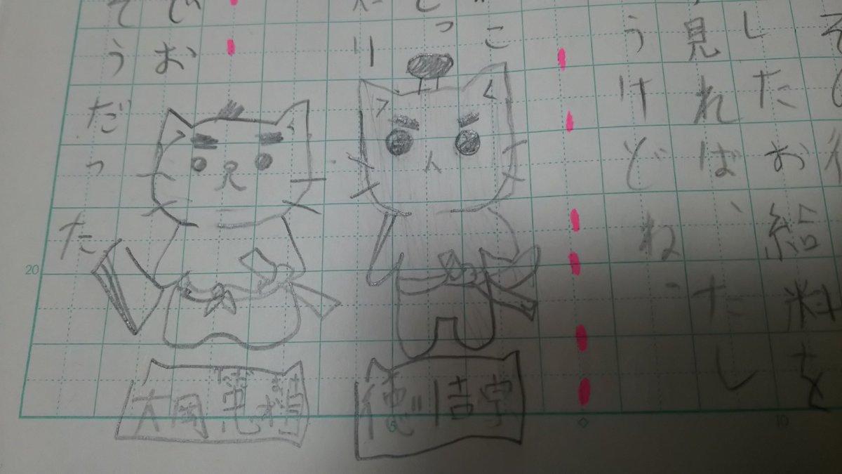 久々に娘の自学ノートを見ると。。新作がどんどん追加されていました。歴女まっしぐら⁉#小学4年生宿題#ねこねこ日本史