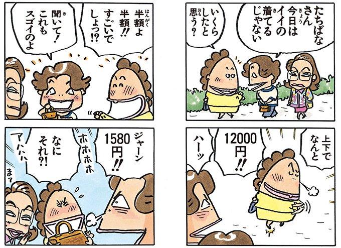 楽しいバーゲン自慢😀#あたしンち (4巻no.7)