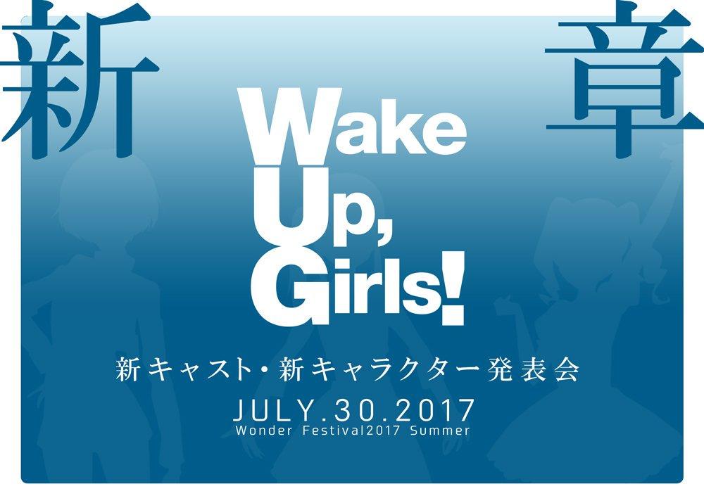 【7/30 Wake Up, Girls!新章 新キャスト&新キャラクター発表会】Wake Up, Girls!