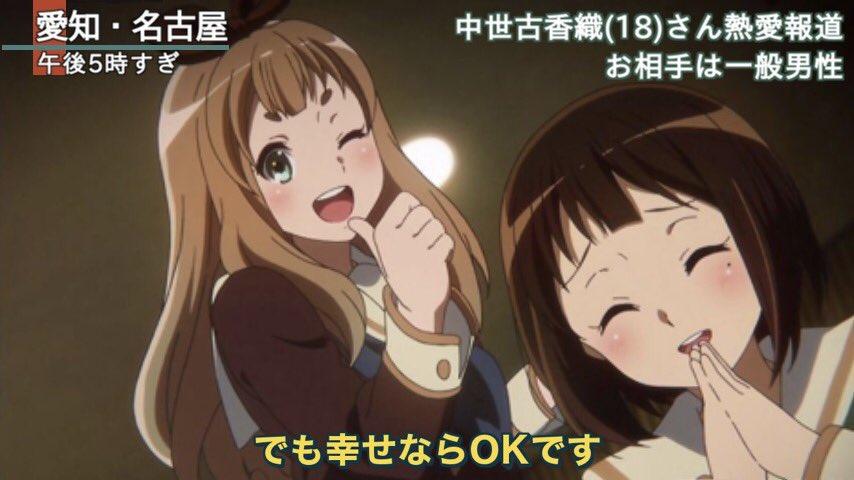 みのりんの同棲報道を受けて、OKですコラ第2弾。香織の幸せを想って笑顔でサムズアップする優子w#anime_eupho#