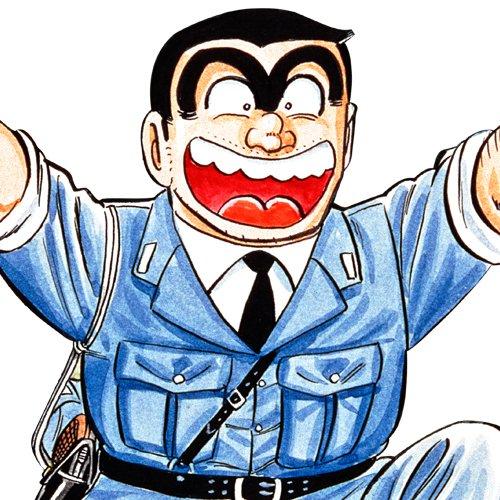 \50周年企画!紹介するのは『こちら葛飾区亀有公園前派出所』/亀有公園前派出所に勤務する警察官・両津勘吉が、ハチャメチャ