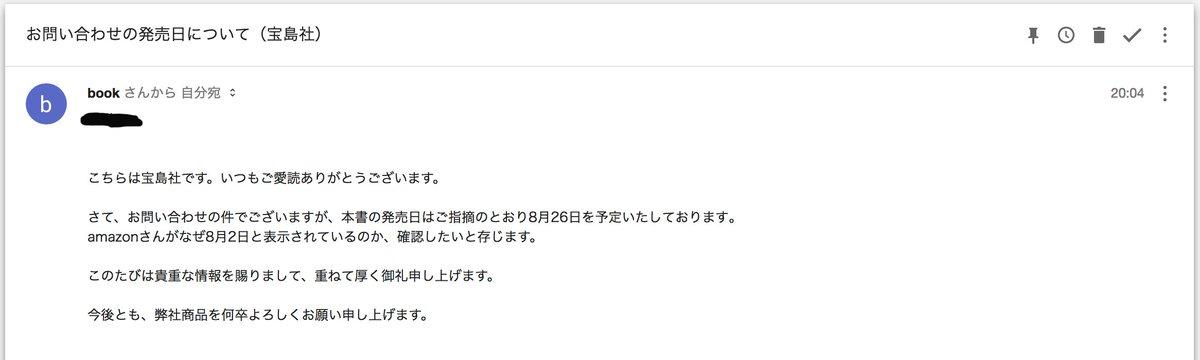宝島社に問い合わせたところ、「響け! ユーフォニアム 北宇治高校吹奏楽部、波乱の第二楽章 前編」は、8月26日が正式な発