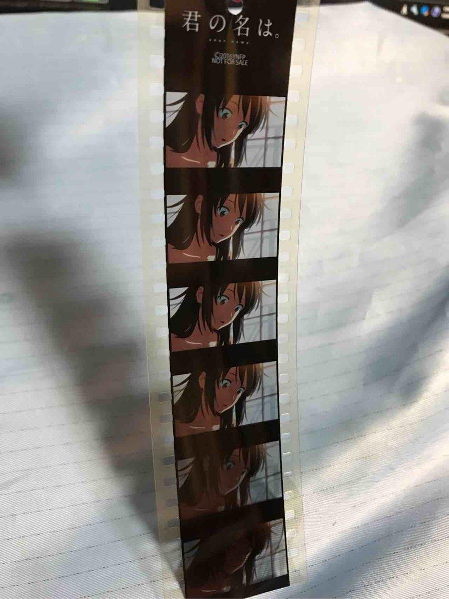 そして、君の名は。の特典フィルムしおりはコレだった。もうちょい下を見せろ!w