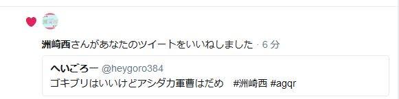 ふぁぼありがとうございました!  #洲崎西