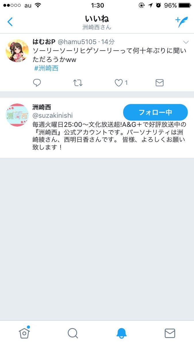 ファボありがとうございます! #洲崎西