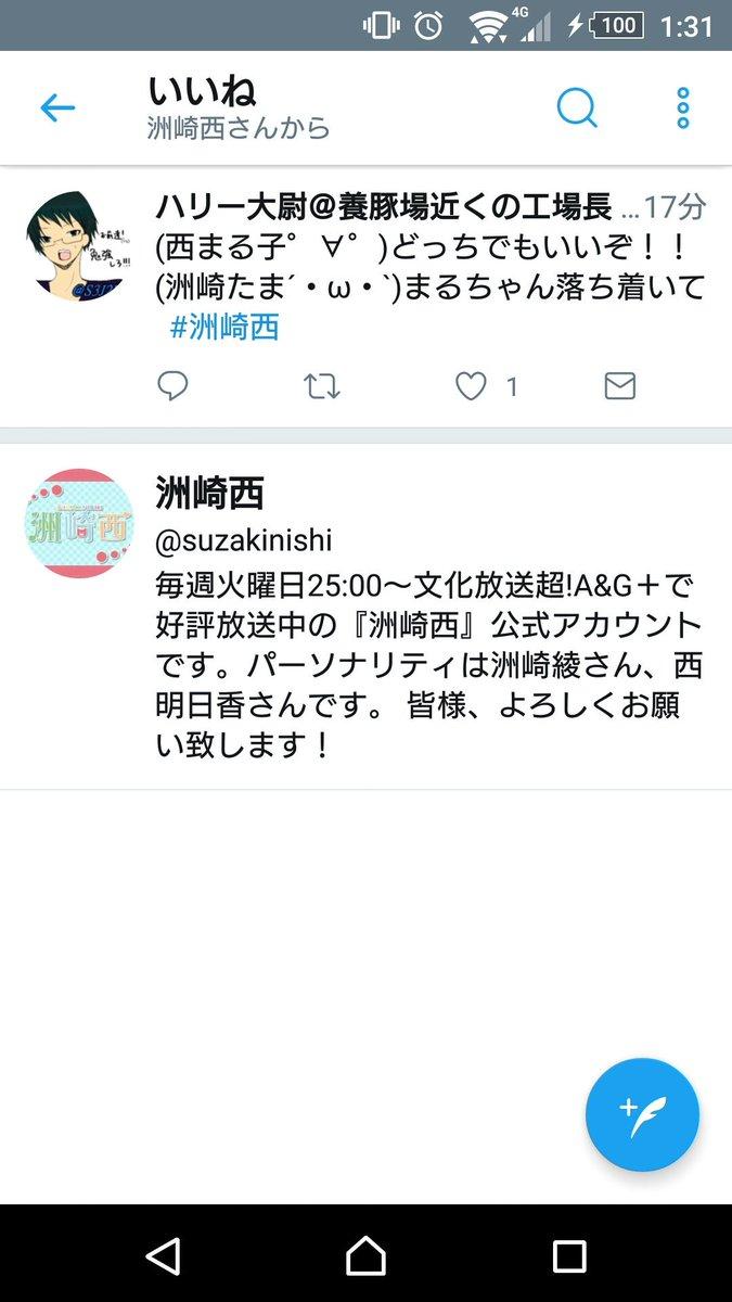 あっちゃん、いいねありがとう~ヾ(。>v<。)ノ゙#洲崎西