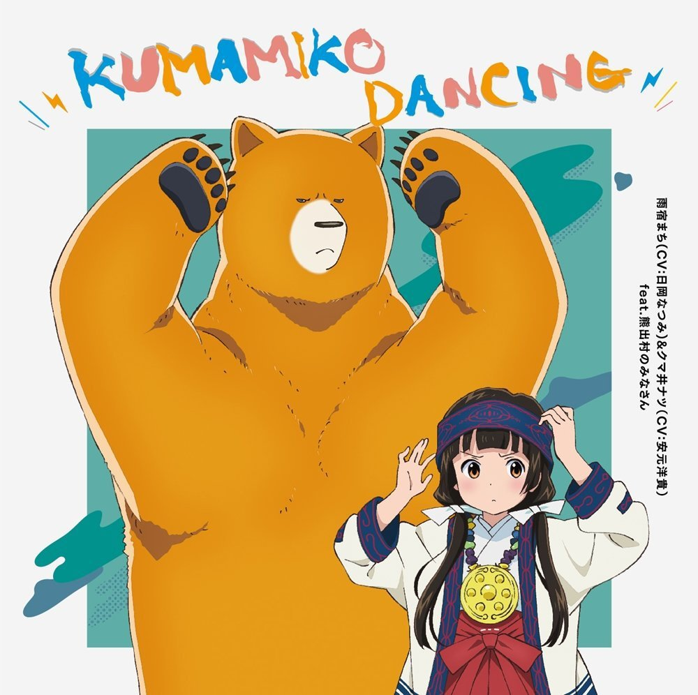 ♪ Listening Now ♪ 「KUMAMIKO DANCING 」「日岡なつみ&安元洋貴feat.熊出村