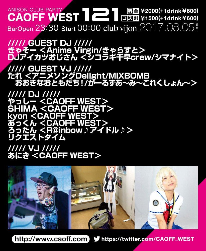 CAOFF121・8/5(土)23:30【ゲストDJ&VJ】きゃそー/DJアイカツおじさん/たれ【DJ&
