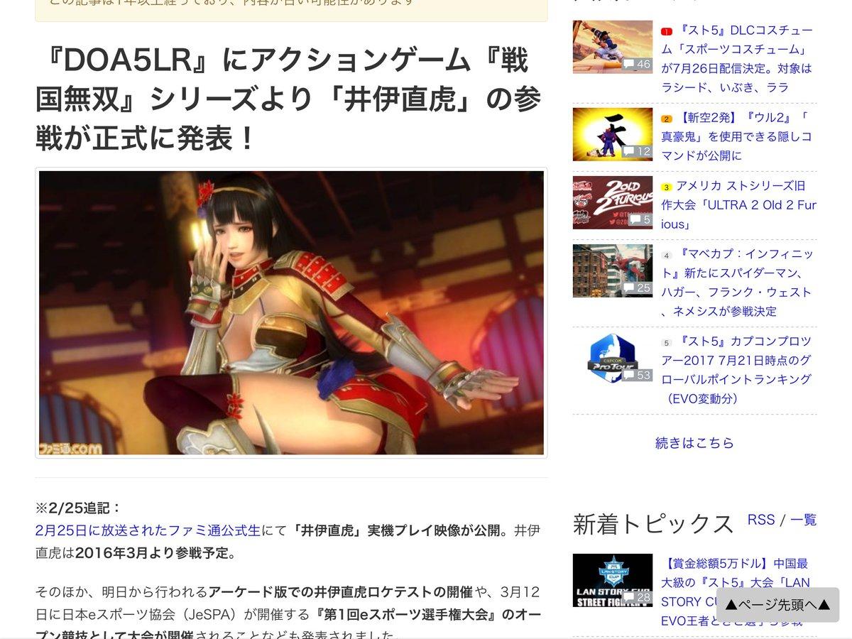 歴史上マイナーな直虎がなぜ大河に?という答えが、NHKの人が戦国無双などのゲームがキッカケという答え