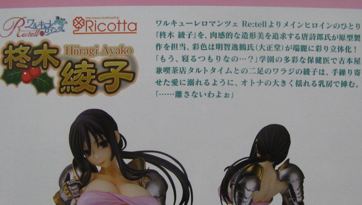【新商品情報】1/6ワルキューレロマンツェ Re:tell 柊木 綾子入荷致しました!1/6の迫力あるサイズ、肉感的な造