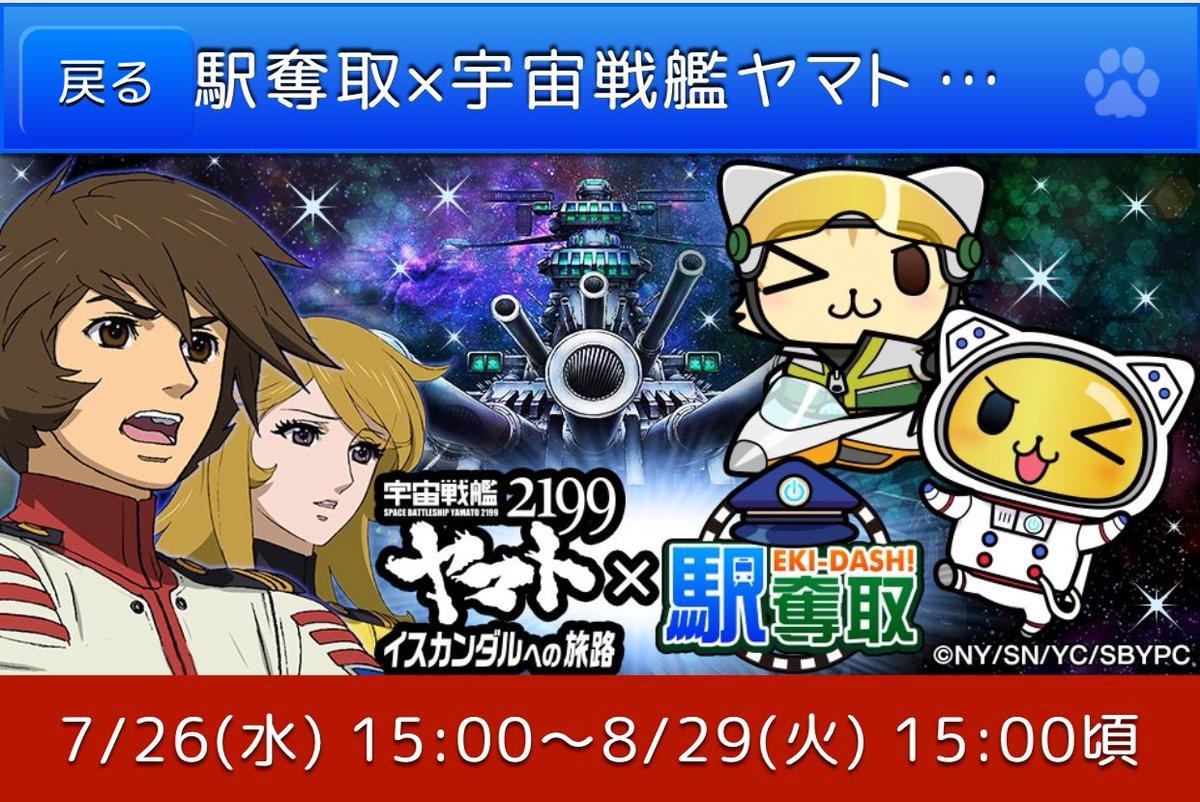 #駅奪取 のイベントは宇宙戦艦ヤマト2199ですかっ!