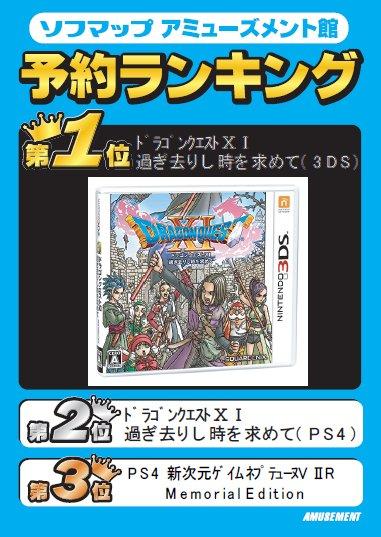 【週間予約ランキング】第1位「3DS #ドラゴンクエスト11 ~過ぎ去りし時を求めて~」第2位「PS4 ドラゴンクエスト