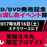 お知らせ:TVアニメ「喧嘩番長 乙女 -Girl Beats Boys-」BD/DVDの発売を記念して、箕輪斗々丸役 K