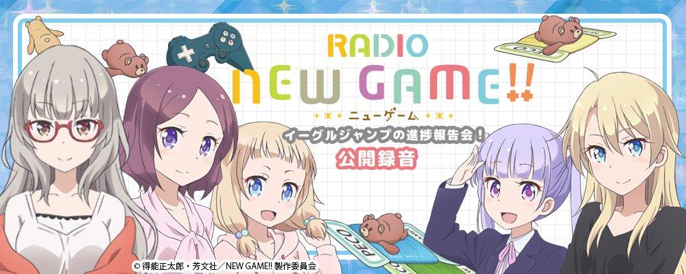 「RADIO NEWGAME!!」「ノーラジオ・ノーライフ」のイベント開催が決定!!詳細は下記のページをご覧ください!!