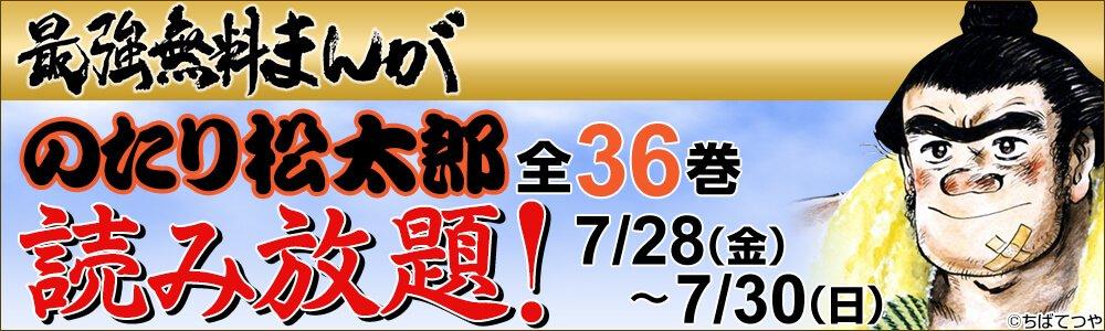 ちばてつや「のたり松太郎」全36巻が週末無料読み放題