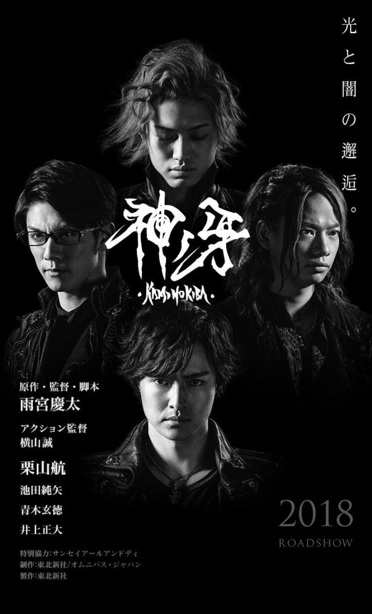 道外流牙シリーズ 劇場版『牙狼<GARO> 神ノ牙 -KAMINOKIBA-』2018年公開!  ( *`ω´) 敵か?