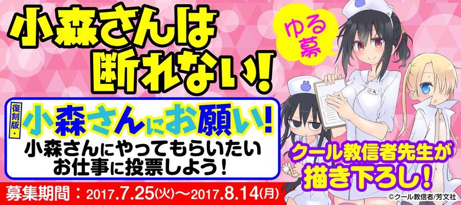 【イベント】『小森さんは断れない!』NOと言えない女子高生にやってもらいたいお仕事をコメントで大募集!一番多かったコメン