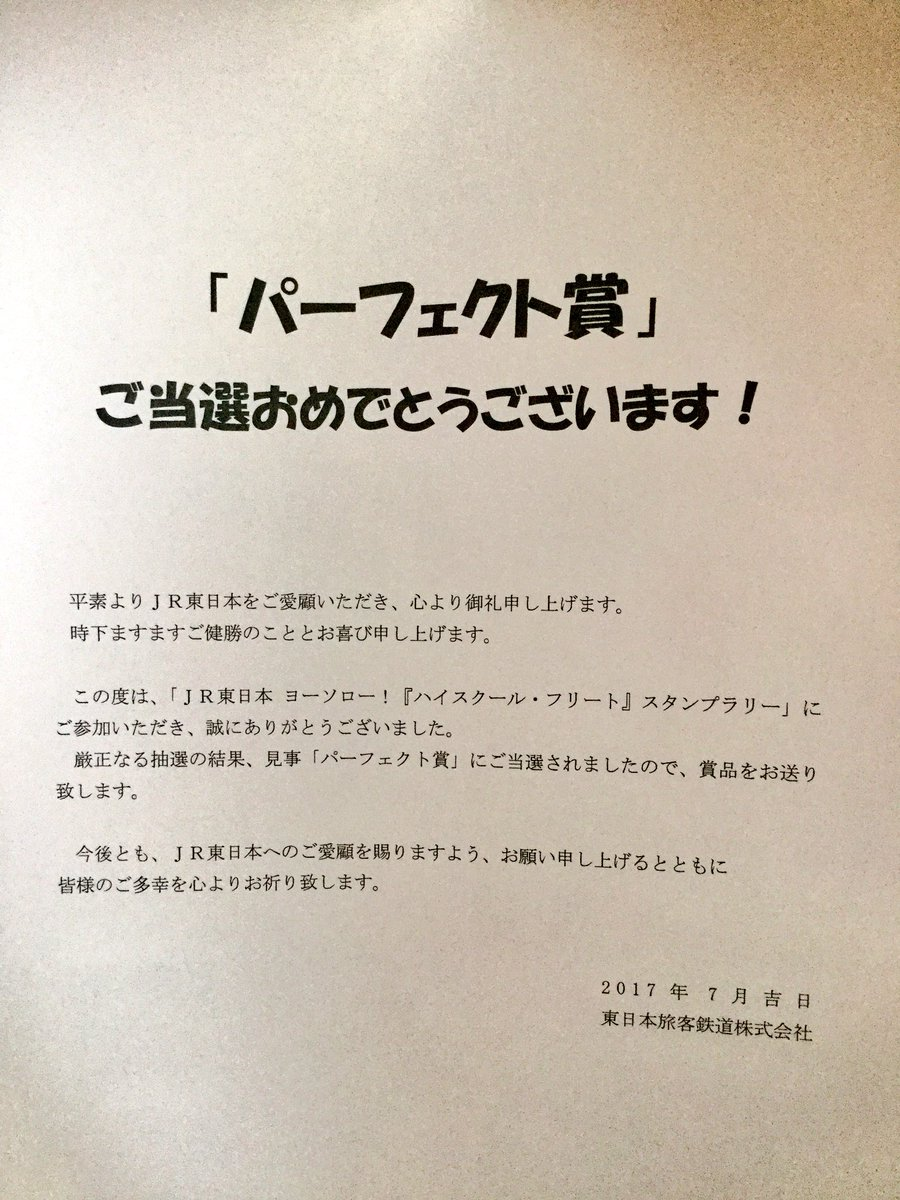 「JR東日本 ヨーソロー!『ハイスクール・フリート』スタンプラリー」パーフェクト賞品オリジナルB1ポスター(サインなし)