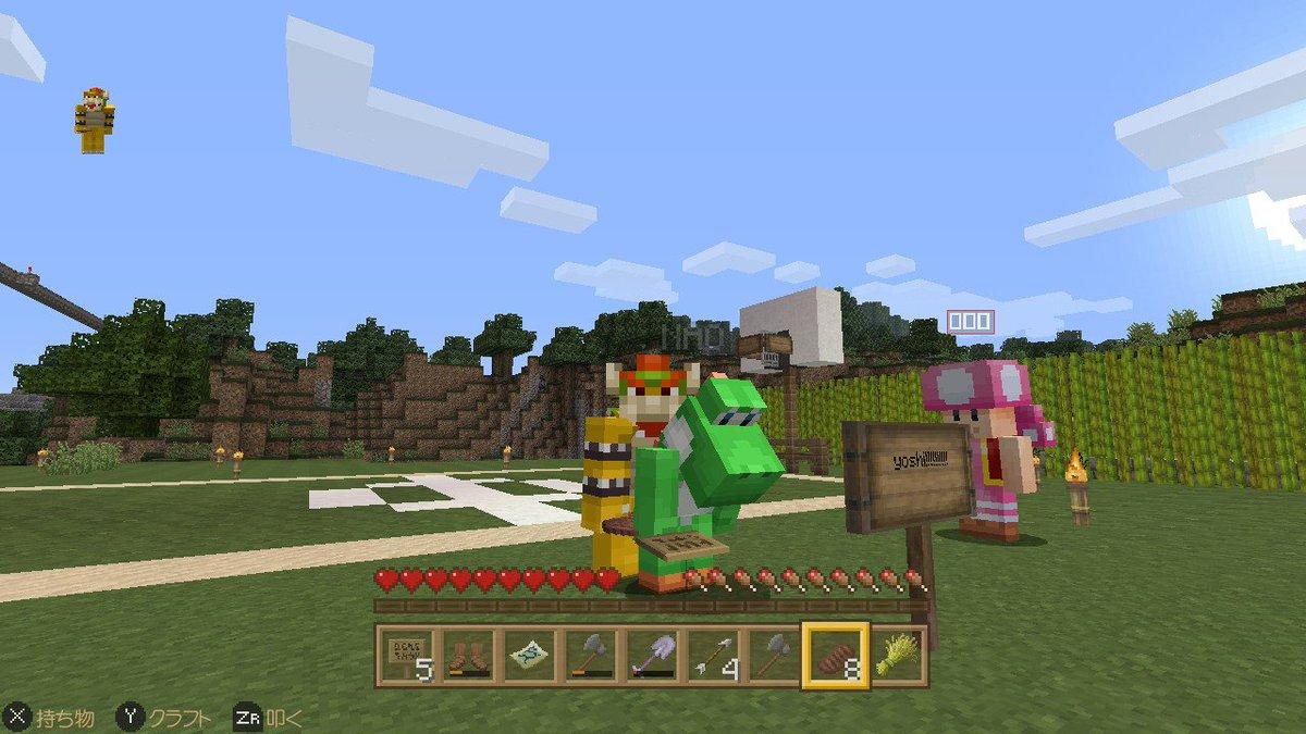 #Minecraft #マイクラ #NintendoSwitchお前はワガハイのモノなのだ…!