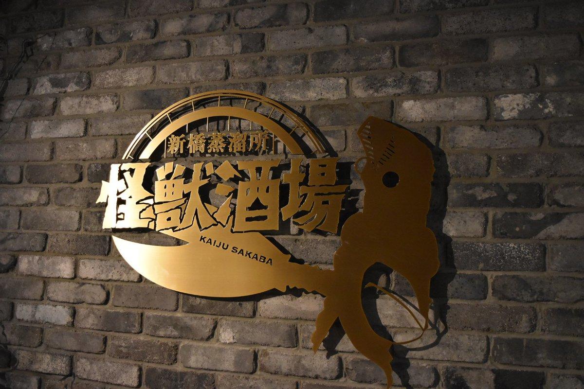 そしてウルフェスの後は新橋の怪獣酒場にも行ってきました~!小さな隠れ家的な所でした。飲みがメインの様でメニューは川崎より