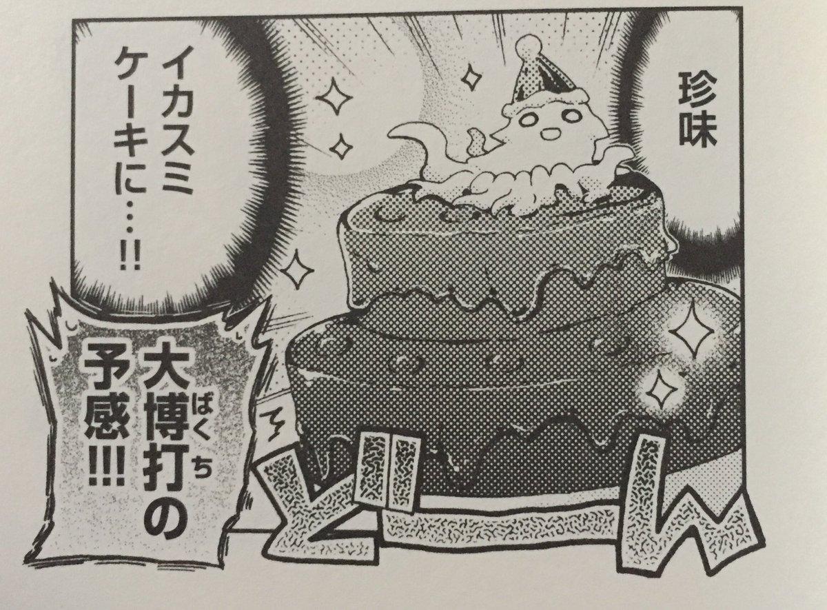 #レーカン!チョコケーキならぬ、イカスミケーキwwww