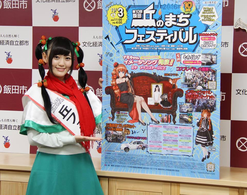 南信の飯田市には毎年11/3(祝)に丘のまちフェスティバル(#丘フェス)というサブカルとグルメの一大イベントがあるよ☆