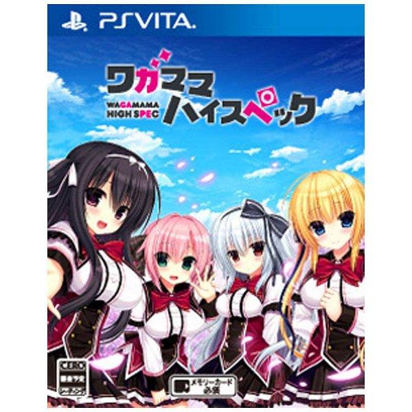 『PSVita ワガママハイスペック』明日(7/27)発売です。アニメ化もしたPC ゲーム「ワガママハイスペック」が、お