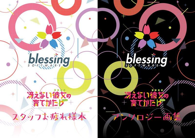 【コミックマーケット92】8月11日~13日東京ビッグサイトにて開催のコミケ92に「冴えない彼女の育てかた♭ブース」が登