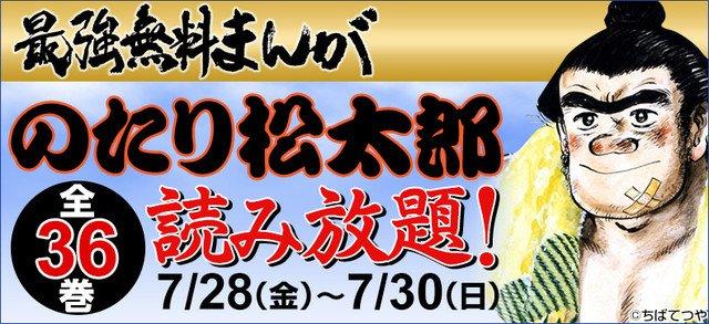 ちばてつや「のたり松太郎」全36巻無料で読めるキャンペーン、3日間限定で