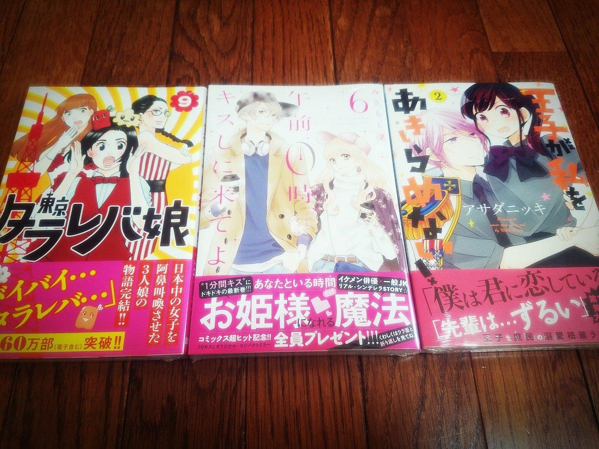 最近の購入品\♡/#東京タラレバ娘 #午前0時キスしに来てよ #王子が私をあきらめない! #坂本ですが? #漫画家とヤク