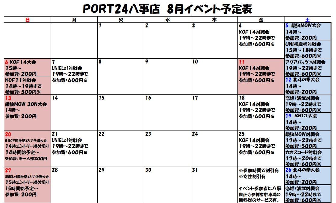 【8月イベント情報】お待たせしました!8月のイベント予定になります!8月は闘神祭の予選がモリモリですよ💪😀闘神祭予選に関