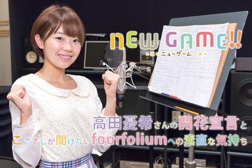 【ニュース】青葉ちゃんと共に成長することを誓います!――アニメ『NEW GAME!!』高田憂希さんの開花宣言と、ここでし