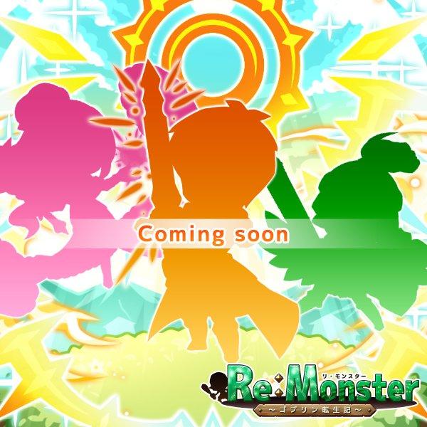 【予告】7月27日から次回アップデートまでの期間限定で「輝き導く陽光の勇者ガチャ」を開催予定。復讐を果たした陽光の勇者が