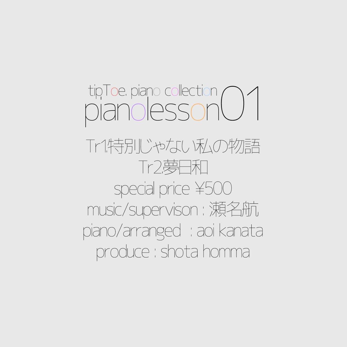 【発売決定】tipToe. piano collection「pianolesson01」1.特別じゃない私の物語2.夢