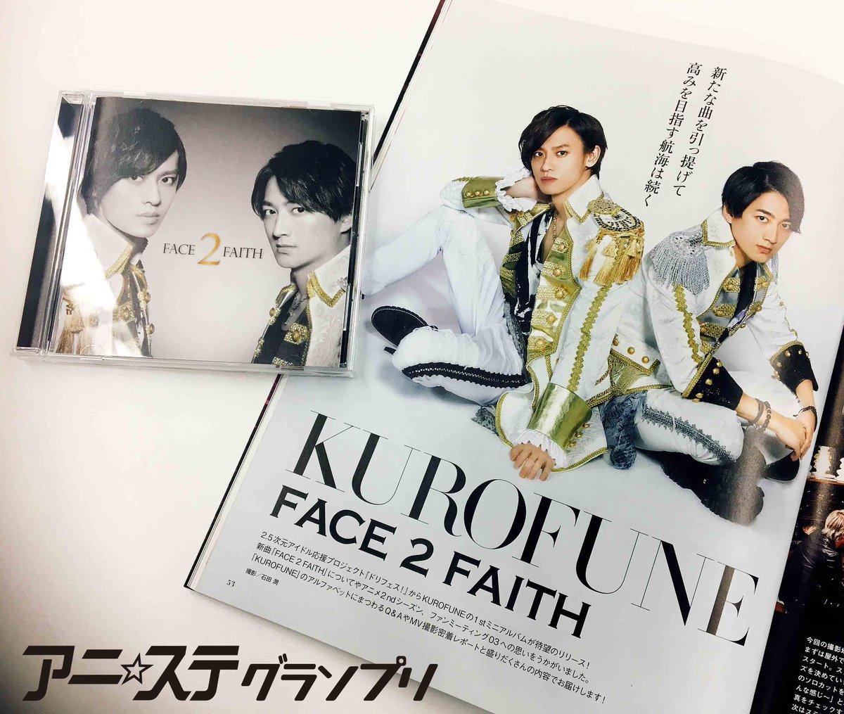 KUROFUNEの1stミニアルバム「FACE 2 FAITH」が本日発売! 7月28日(金)発売の『アニステグランプリ